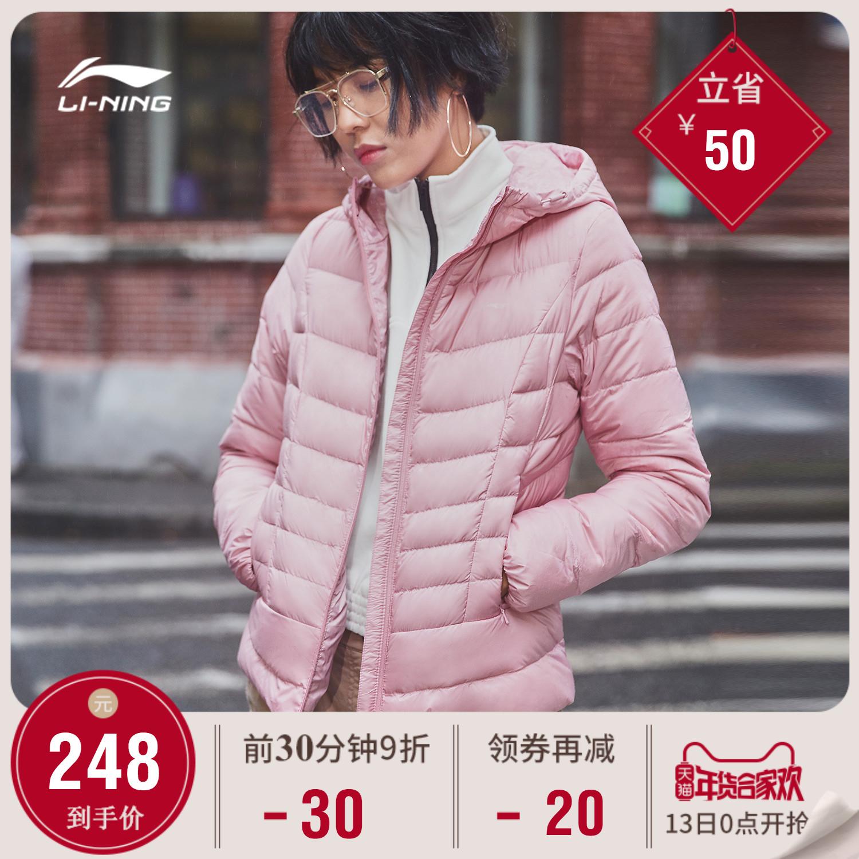 李宁短款羽绒服女新款保暖连帽轻便冬季白鸭绒粉色运动服AYMM106