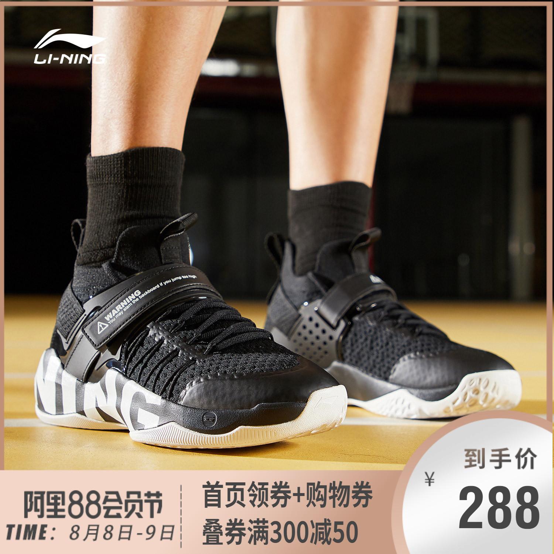 李宁篮球鞋男鞋2019新款WARNING云减震夏季透气一体织中帮运动鞋
