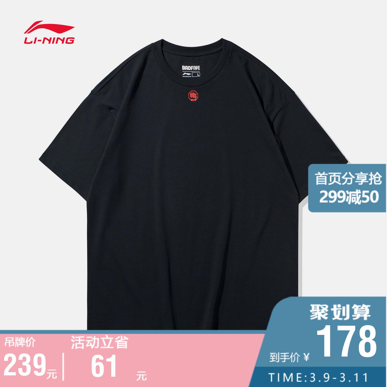 李宁短袖T恤男士2020新款BADFIVE篮球系列圆领宽松休闲男装运动服
