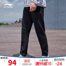 Li Ning Wei pants men's new training series autumn collection knitted pants black running fitness casual sweatpants men