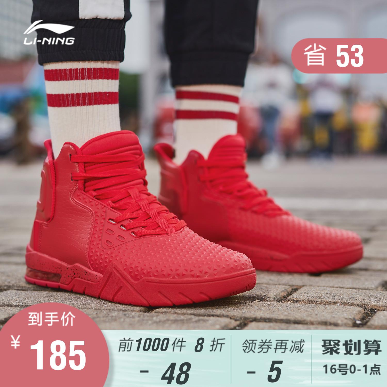李宁篮球文化鞋男鞋酷道半掌气垫潮流休闲鞋男士高帮时尚运动鞋男