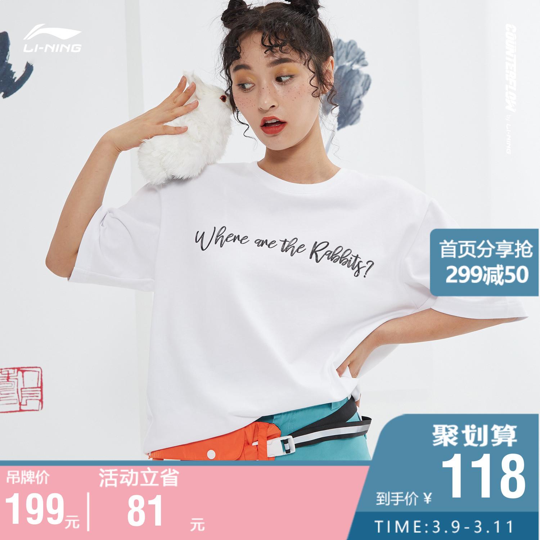 李宁CF溯系列逐趣短袖T恤男女同款文化衫短袖纯棉印花运动休闲T恤