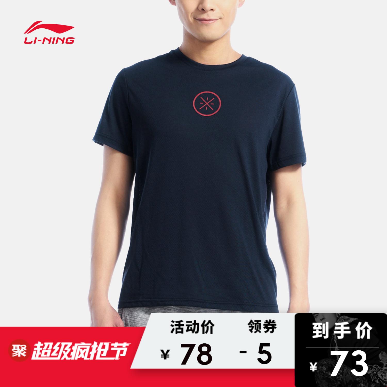 李宁短袖T恤男士韦德系列速干休闲凉爽上衣短装夏季运动服ATSL055