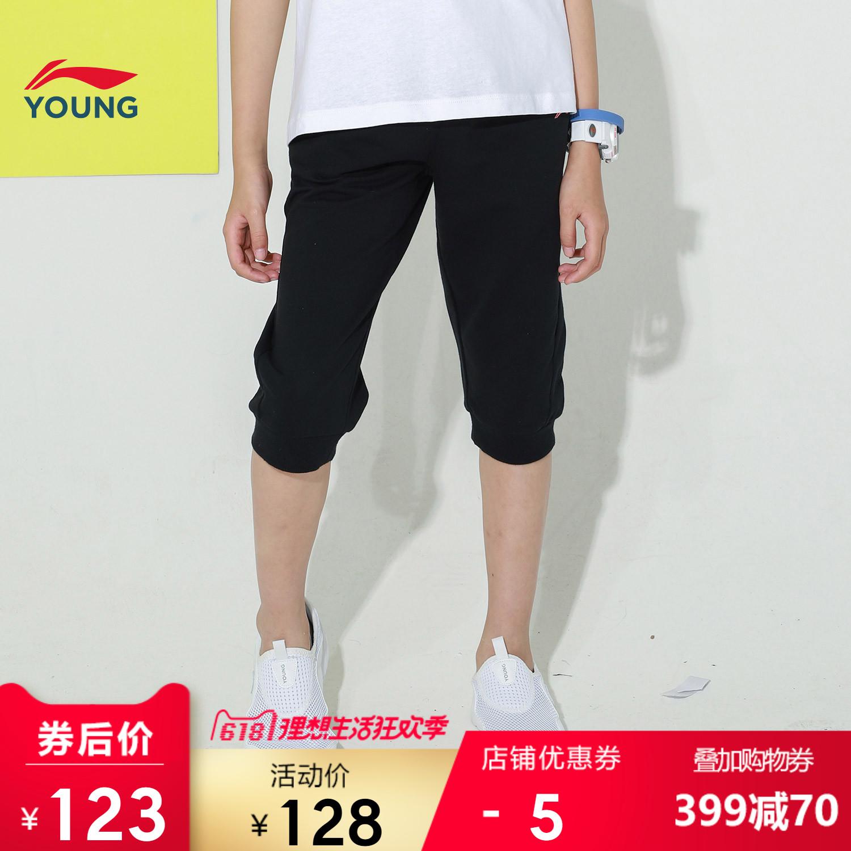 李宁童装卫裤2018新款女大童7-12岁吸湿七分裤纯棉夏季短装运动裤