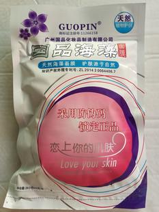 两袋包邮 新装泰国进口(镇店之宝)国品牌海藻防伪正品面膜24小袋
