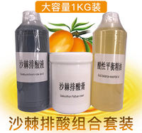 Beauty salon special acid-base balance seabuckthorn acid set box acid paste acid tray acid lamp set steamed blanket
