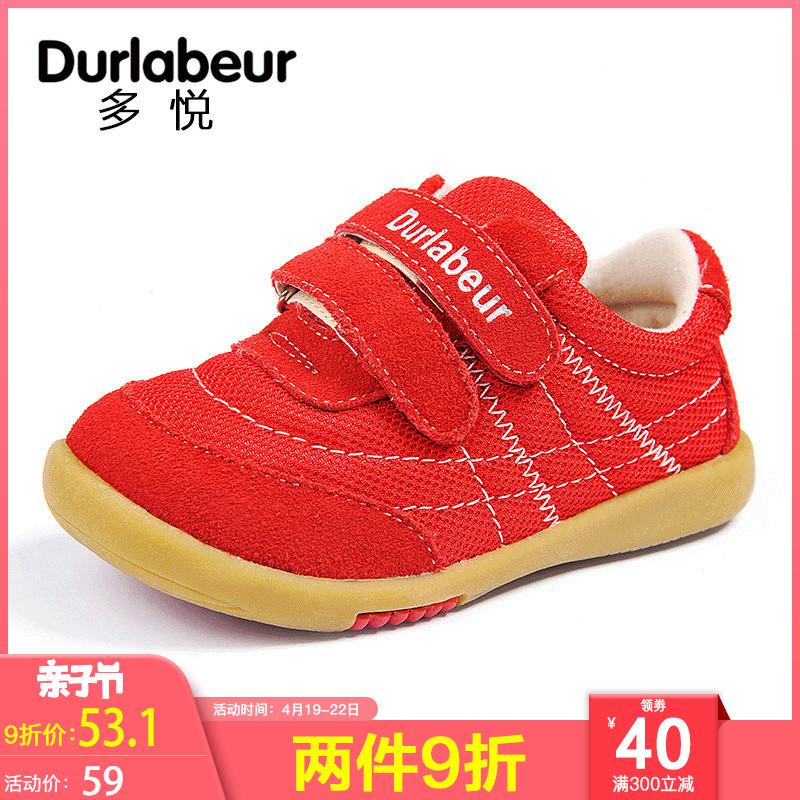 【品牌特惠】多悦机能鞋学步鞋春秋男女宝宝鞋软底童鞋CFE007小童