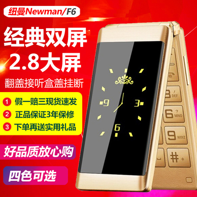 纽曼F6双屏翻盖老人手机双卡男女用大字大声音超长待机按键老年机