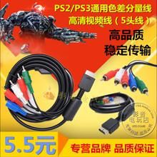 全新 PS2色差分量线 PS2色差线 PS3分量线 PS3高清线 PS2视频线