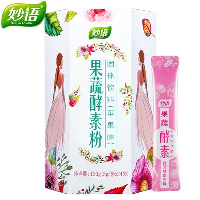 【买1送1】妙语果蔬酵素粉台湾复合酵素孝素粉非水果冻梅