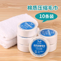 Travel Travel Disposable Compressed Towel Cotton Face Towel Hotel Travel Portable Thick Towel 10 Pack