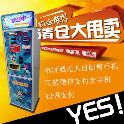 无人自动收款收银机电玩城无人售币机微信支付宝手机扫码移动支付哪款好