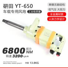 车载专用1大扭力气动扳手风动工具厂家直销 研田YT650大风炮新款图片