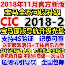 宝马CIC2018 2导航地图升级1357系X1X3X5X6宝马二代升级光盘碟
