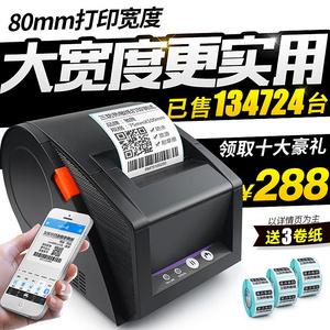 佳博GP3120TU热敏条码打印机 不干胶标签机服装吊牌超市价格贴纸 超市收银奶茶手机蓝牙二维码面包仓库标签机