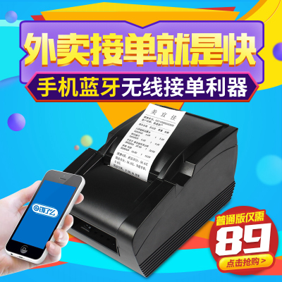佳博GP58MB热敏小票机蓝牙手机外卖超市收银打印机饿了么百度美团餐饮农资农药兽药店追溯系统奶茶票据打印机