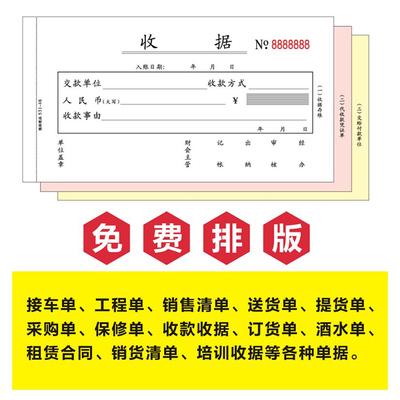 联单印刷定做单据制作发货单出库印刷票据两联二联三联四联单收据