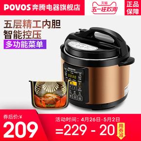 Povos/奔腾 PPD519/LN5152家用5L电压力锅高压锅饭煲智能3人-6人