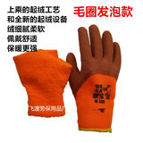 Latex foam PVC rubber plus velvet thickening workers work labor wear-resistant breathable cold winter protective gloves men and women