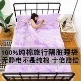 100% cotton travel dirt proof sleeping bag portable business trip double hotel accommodation dirt proof bed sheets