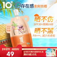 10度 清爽保湿隔离防晒霜乳女学生全身面部防紫外线防水防汗SPF30