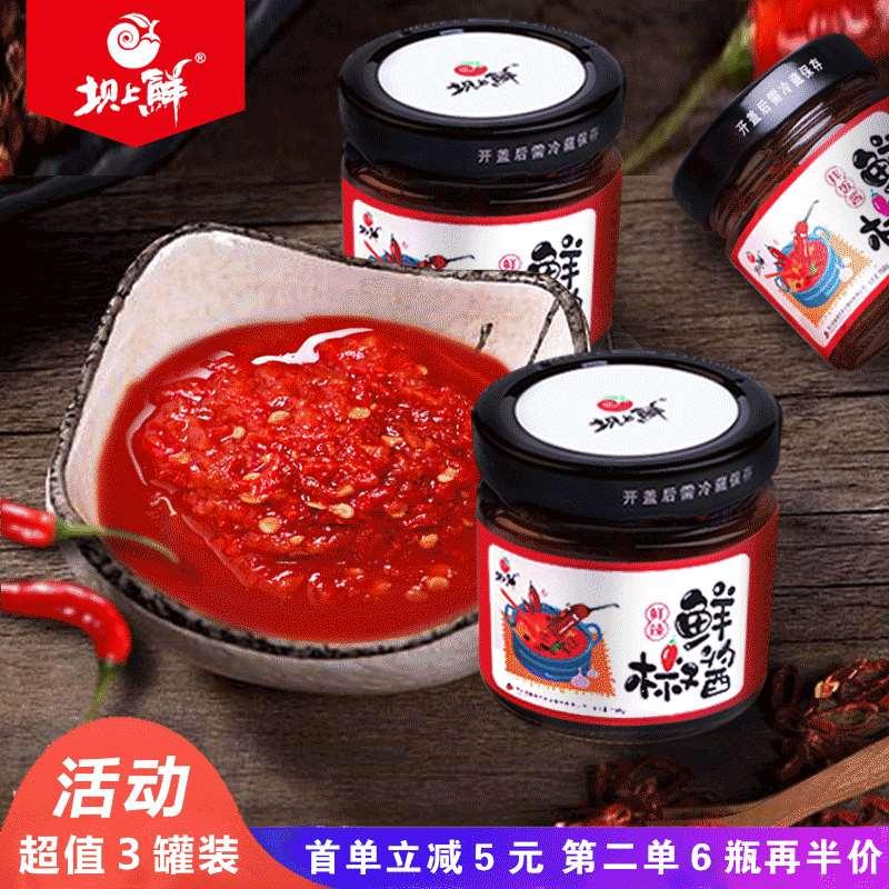 坝上鲜拌饭拌面酱鲜椒火锅炒菜低油辣椒酱158g*3瓶