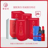 御泥坊小红瓶美白面膜淡斑提亮肤色玻尿酸面膜补水保湿美白正品女