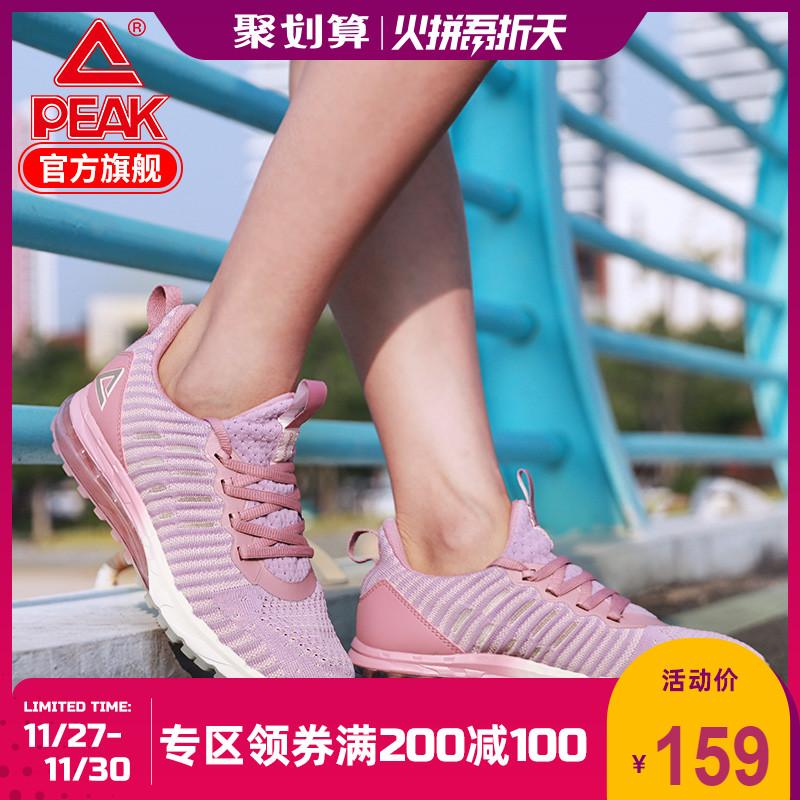 匹克女鞋2019秋季新款跑步鞋气垫织面轻便防滑舒适运动鞋女学生