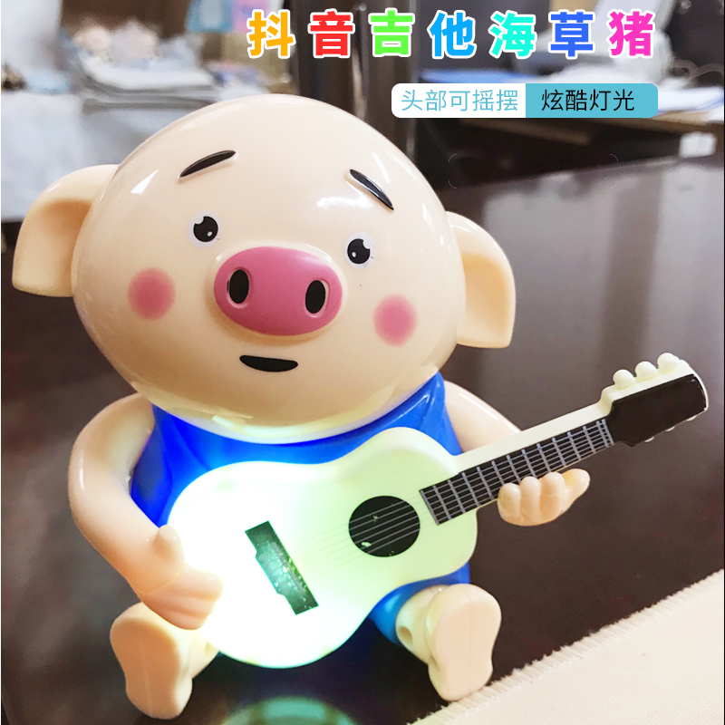 Vibrato playing guitar pig children 1-2-3-5 years old seaweed dance pig