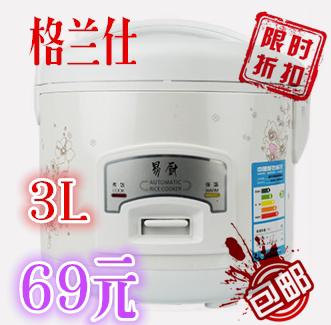 正品特价Galanz/格兰仕 A501T-30Y26 易厨系列电饭煲 3L是什么牌子