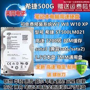 希捷500G笔记本硬盘 高速7200转32M sata3 2.5寸机械盘ST500LM021