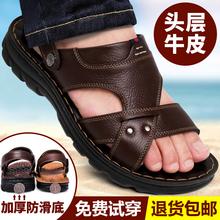 真皮男士 凉鞋 男2018新款 牛皮男士 凉拖鞋 夏室外软底休闲韩版 拖鞋