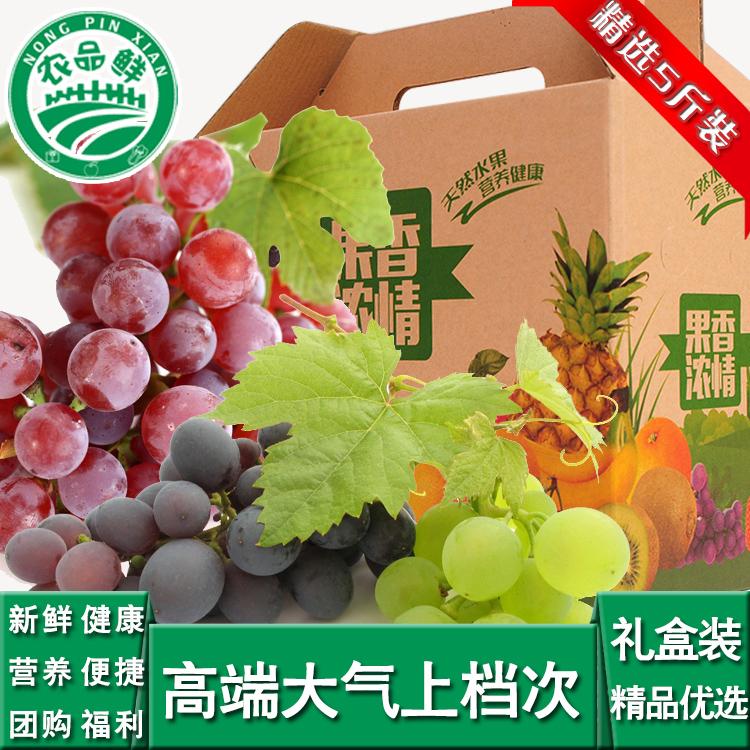 巨峰葡萄礼盒
