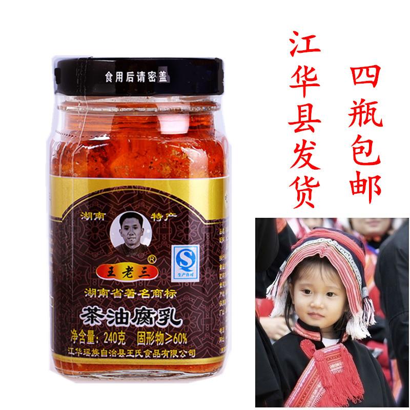 湖南永州特产江华瑶族特产王老三茶油腐乳农家自制毛豆腐霉豆腐