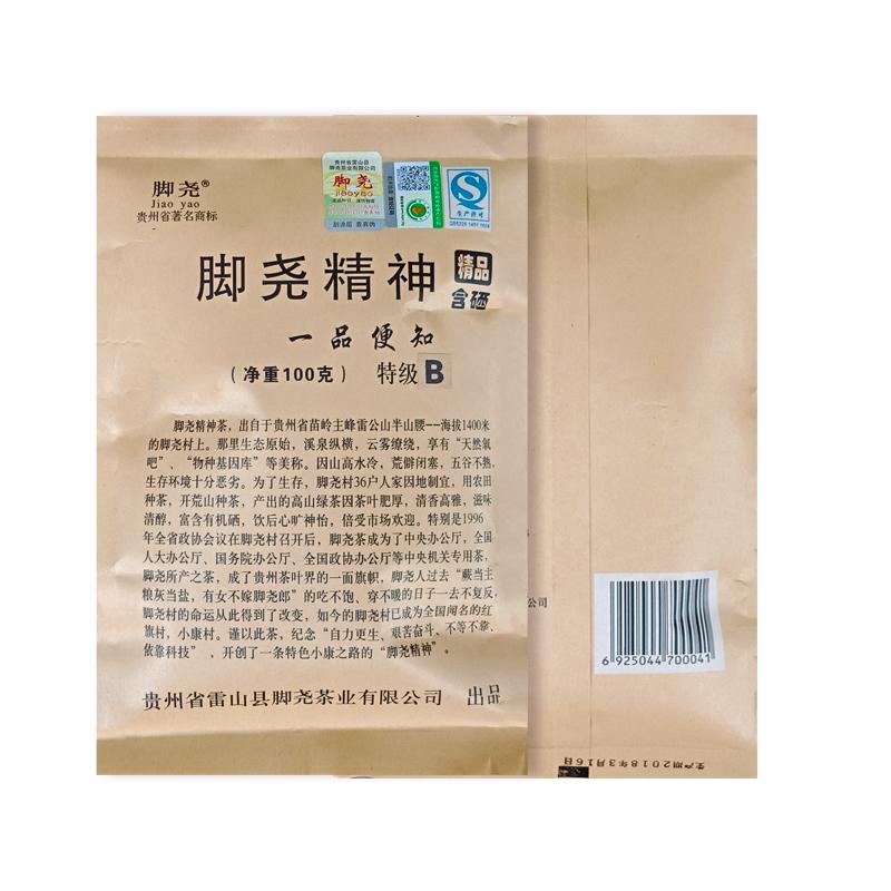 袋装 100g 绿茶 B 新茶贵州特产脚尧茶雷山脚尧精神含硒特级 2018