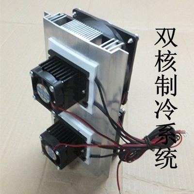 半导体制冷DIY套件 双制冷片 空气降温装置 冷却设备 散热交换器