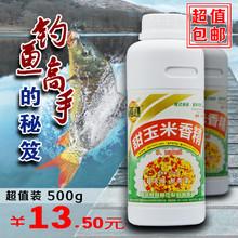 食用甜玉米香精鲫鱼鲤鱼钓鱼饵料糕点玉米精油馒头烘焙食品500ml