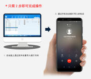 Mobile phone computer automatic dialing software, electric mobile phone seat, smart phone sales, outbound system