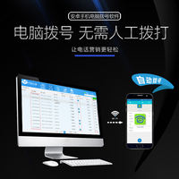 Yuntel mobile phone automatic dialing software mobile phone APP outbound system computer dialing without manual dialing
