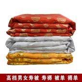 男女寿被棉被褥子盖垫单铺金盖银盖红老人冲喜寿衣死人丧殡葬用品
