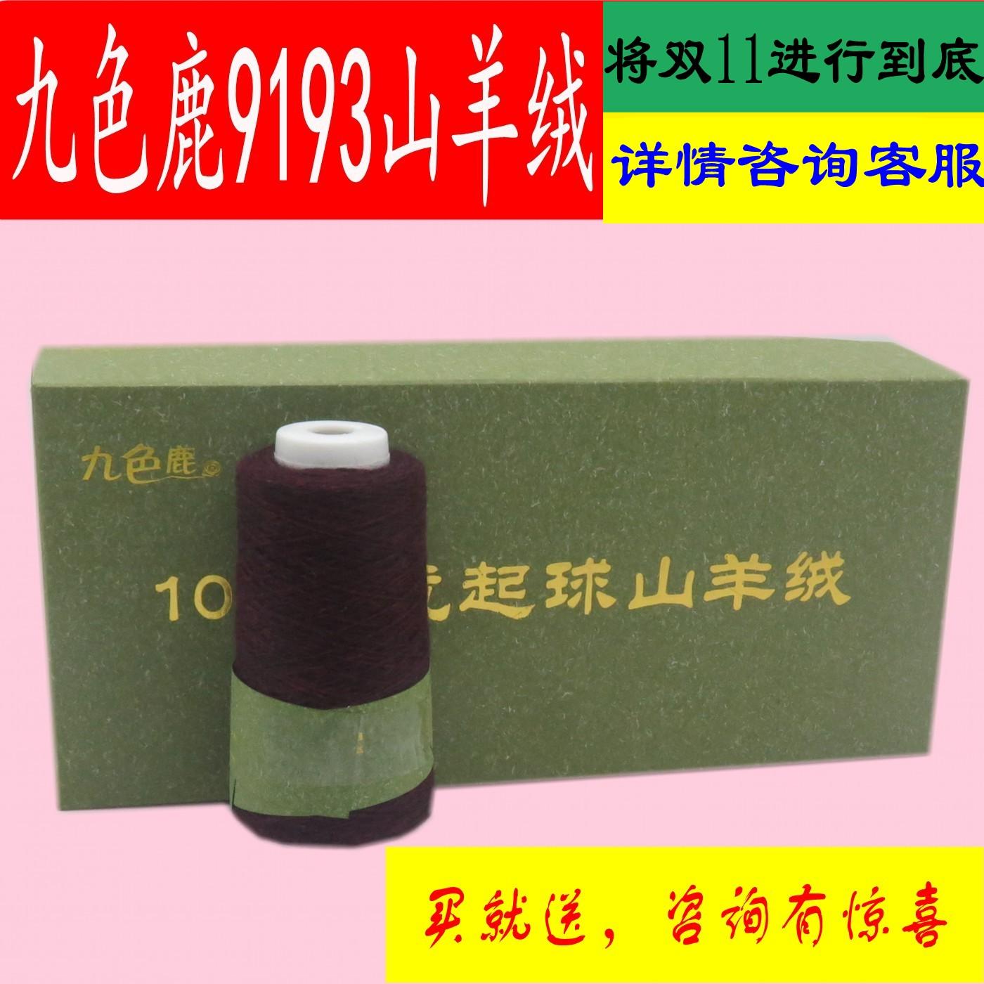 Шерстяные нитки для вязания Артикул 35443734409