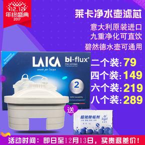 意大利莱卡LAICA滤芯F4M原装进口净水壶滤水壶净水杯通用4只装