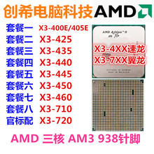 450 445 440 710 720 460 三核AM3CPU 405e AMD 425 速龙 435