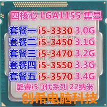 英特尔 酷睿i5 3330 3450 3470 3550 3570 四核CPU1155台式机散片