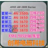3500 3850 CPU 3670K 台式机散片 四核 3870K AMD FM1 3650