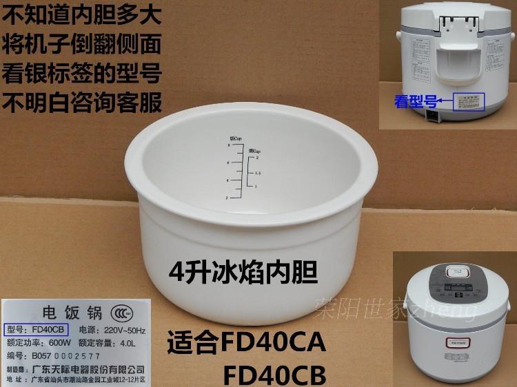 天际FD40CB/FD40CA电饭煲内锅冰焰陶瓷内胆煮饭 煮粥 煲汤4升配件