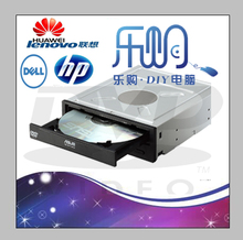 串口CD 刻录机dvd 惠普 全新拆机联想 DVD刻录机光驱台式内置
