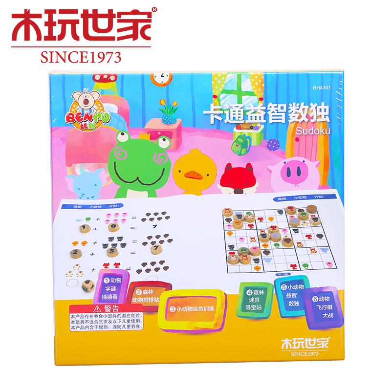 木玩世家飞行棋儿童益智数独入门六合一卡通益智游戏木制早教玩具