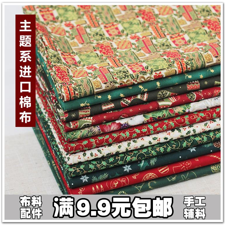 圣誕面料棉