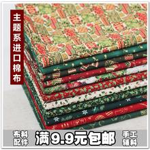 烫金圣诞风 韩国进口有机纯棉布料DIY包包宝宝服装面料 一码包邮